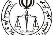 انتخاب هیأت مدیره مرکز کارشناسان رسمی دادگستری خوزستان