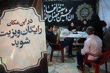 ویزیت رایگان در تاسوعا و عاشورای حسینی در پیاده راه فرهنگی
