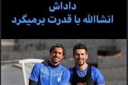 واکنش مهدی رحمتی به جدایی شهباززاده از تیم قطری+ عکس