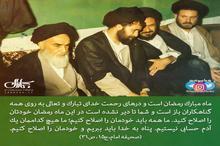 امام خمینی: تا دیر نشده در این ماه رمضان خودتان را اصلاح کنید/ ما همه باید خودمان را اصلاح کنیم