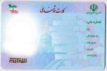 وعده مدیرکل ثبت احوال اصفهان در خصوص تحویل کارت ملی