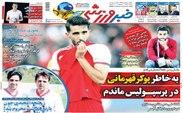 روزنامههای ورزشی 25 تیر 1399
