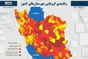 اسامی استان ها و شهرستان های در وضعیت قرمز و نارنجی / سه شنبه 5 مرداد 1400