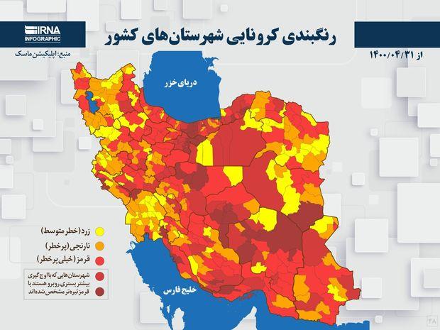 اسامی استان ها و شهرستان های در وضعیت قرمز و نارنجی / چهارشنبه 30 تیر 1400