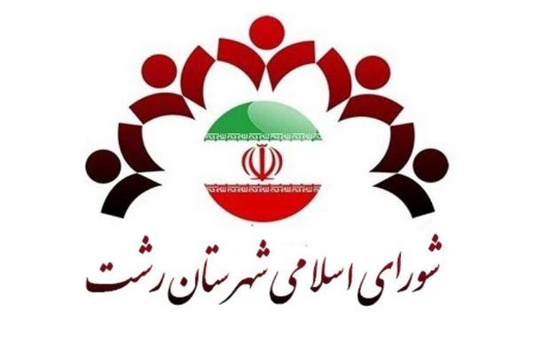 انتخابات هیات رئیسه شورای شهرستان رشت برگزار نشد