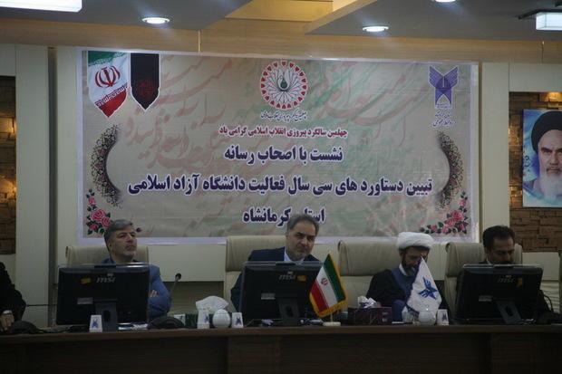 امکانات و ظرفیت های دانشگاه آزاد در خدمت توسعه کرمانشاه است