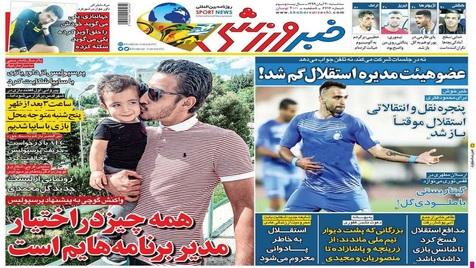 روزنامههای ورزشی 20 آبان 1399