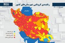 اسامی استان ها و شهرستان های در وضعیت قرمز و نارنجی / جمعه 20 فروردین 1400