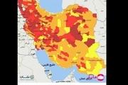 نقشه کرونایی کشور منتشر شد؛ از شنبه 20 شهریور 1400 + اسامی شهرهای قرمز شده و شهرهایی که وارد وضعیت نارنجی شدند