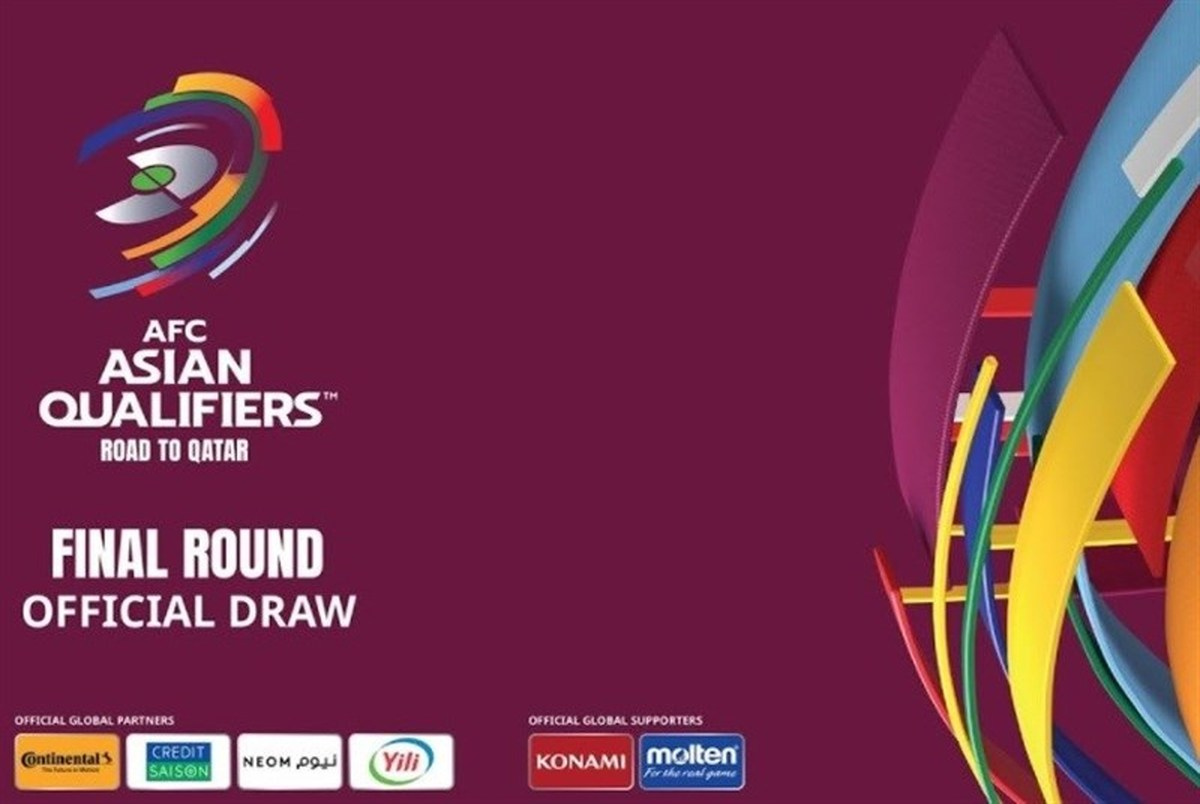 برنامه بازی های ایران در مرحله سوم انتخابی جام جهانی 2022