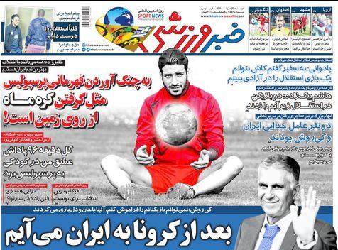 روزنامههای ورزشی 29 اردیبهشت 1399