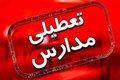 مدارس استان تهران فردا سه شنبه تعطیل است