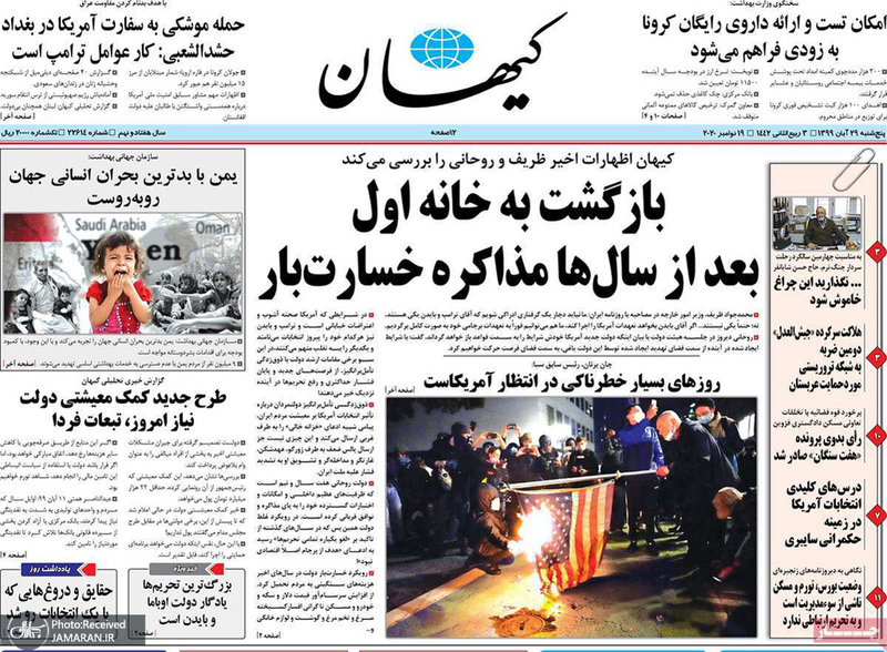 گزیده روزنامه های 29 آبان 1399
