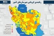 اسامی استان ها و شهرستان های در وضعیت قرمز و نارنجی / چهارشنبه 28 مهر 1400