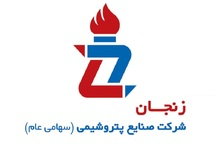 مالیات بر ارزش افزوده 20 سال بعد پتروشیمی زنجان واریز شده است