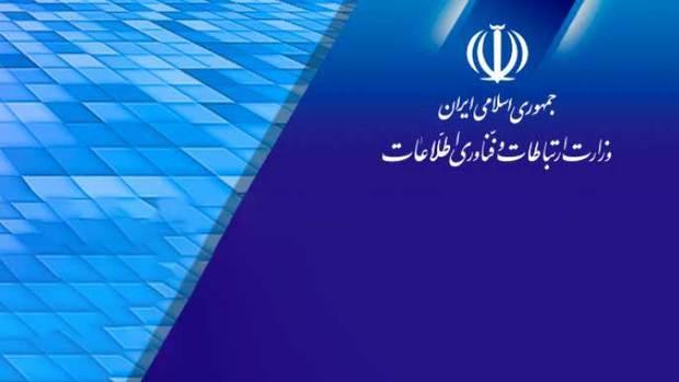 85 درصد توسعه زیرساخت های ارتباطات روستایی کرمان بهره برداری شد