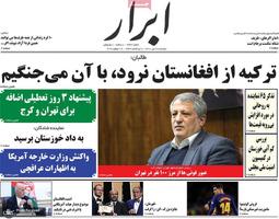 گزیده روزنامه های 28 تیر 1400