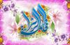 میلاد حضرت زهرا / محمدرضا طاهری