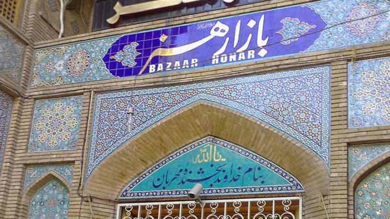 بازار هنر اصفهان به سرنوشت پلاسکو دچار می شود؟