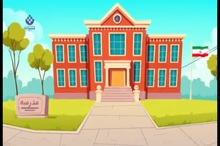 مدرسه رفتن در روزهای کرونایی