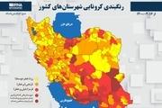 اسامی استان ها و شهرستان های در وضعیت قرمز و نارنجی / چهارشنبه 16 تیر 1400
