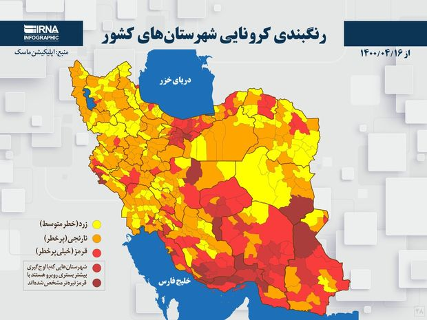 اسامی استان ها و شهرستان های در وضعیت قرمز و نارنجی / پنجشنبه 17 تیر 1400