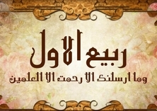 Humanity has been blessed in Rabi' Al-Awwal by the birth of the Holy Prophet Muhammad (PBUH)