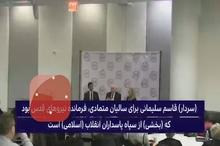 روایت رئیس سابق سازمان سیا از هوش سردار سلیمانی