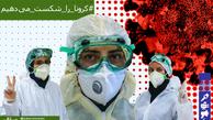 جدیدترین اخبار رسمی از کرونا در ایران/ تعداد قربانیان کرونا در کشور از 48 هزار تن گذشت