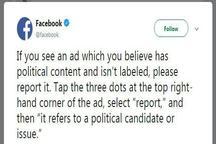 تحولی تازه | کاربران فیسبوک میتوانند تبلیغات سیاسی را گزارش کنند