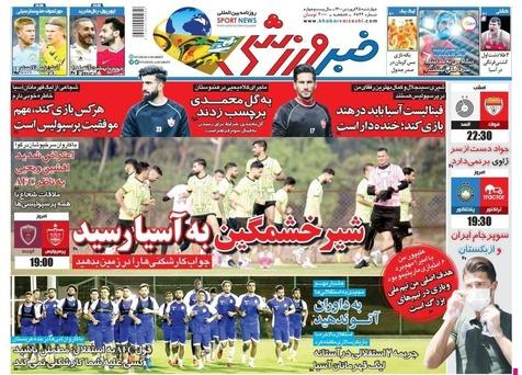 روزنامههای ورزشی 25 فروردین 1400