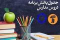 مدرسه تلویزیونی ایران؛ برنامههای درسی شنبه 8 آذر