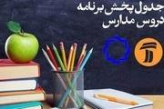مدرسه تلویزیونی ایران؛ برنامههای درسی پنجشنبه 14 اسفند