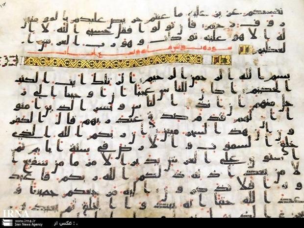 قرآن منسوب به امام علی (ع) در حرم مطهر رضوی رونمایی شد