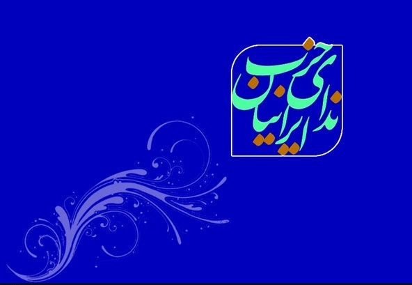 بیانیه حزب ندای ایرانیان در محکومیت سخنان رییس جمهور آمریکا