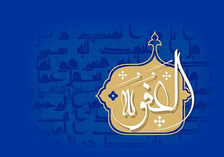 نماهنگ زیبای «ربنا الهی العفو» با نوای سیدمجید بنی فاطمه+ دانلود