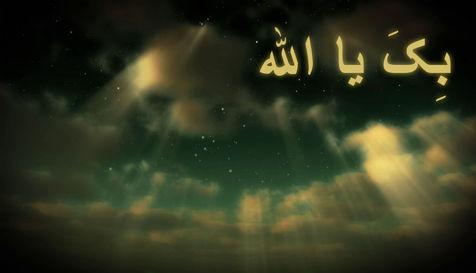 دانلود نماهنگ «بک یا الله» با صدای صابر خراسانی