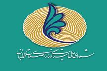 هیات رئیسه شورای عالی سیاست گذاری اصلاح طلبان تکمیل شد