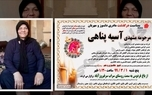 بازداشت رئیس و قائم مقام اجرائیات شهرداری کرمانشاه در پی ماجرای مرگ آسیه پناهی