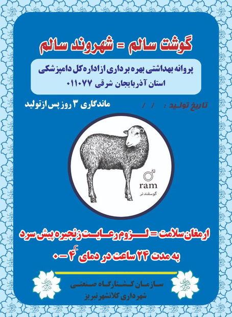 عرضه گوشت شناسنامهدار در تبریز آغاز شد