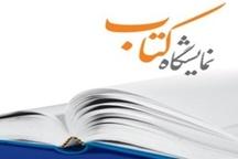 برگزاری نمایشگاه بزرگ کتاب در شهرستان ابهر
