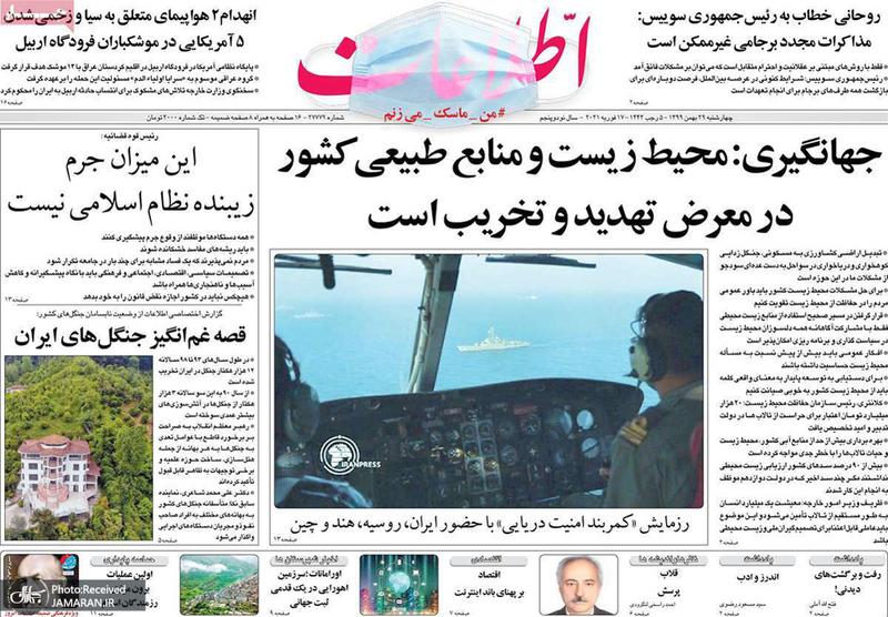 گزیده روزنامه های 29 بهمن 1399