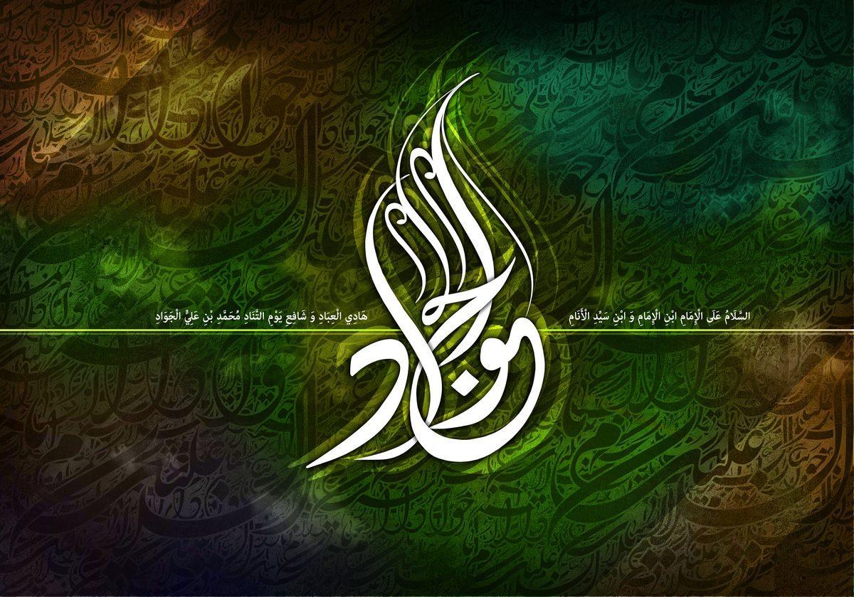 دانلود مولودی میلاد امام جواد علیه السلام/ محمدحسین پویانفر