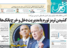 گزیده روزنامه های 20 آبان 1399