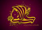 مولودی میلاد امام هادی علیه السلام/ سیدمهدی میرداماد+ دانلود