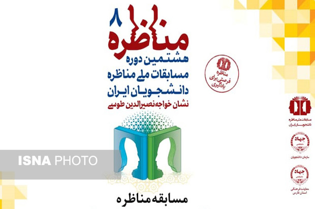 برگزاری هشتمین دوره مناظره دانشجویی جهاد دانشگاهی فارس