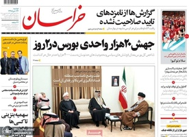 گزیده روزنامه های 23 دی 1398
