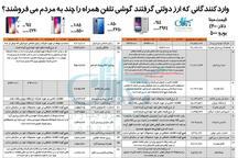 اسامی مدیران شرکت های وارد کننده موبایل که ارز دولتی دریافت کرده اند