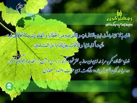دعای روز چهاردهم ماه مبارک رمضان + صوت